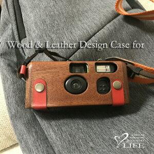 【送料無料】写ルンです 専用特製ケース 使い捨てカメラ インスタントカメラ 木製品 革製品 日本製 ハンドメイド 職人 無塗装 フジカラー フィルム レトロ トイカメラ 旅行 カメラ女子