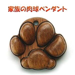 【送料無料】リアル肉球 木製雑貨 愛用品 趣向品 木製品 革製品 日本製 ハンドメイド 職人 高級品 記念品 進級祝い 学生 ペット 愛犬 愛猫 家族 父の日 母の日 クリスマス 誕生日