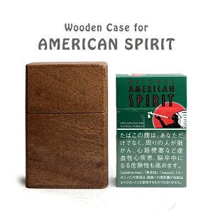 【送料無料】木で作ったアメリカンスピリット専用木製ケース American Spirit 愛用品 趣向品 木製品 革製品 日本製 ハンドメイド 職人 無塗装 タバコ 専用ケース シガレット 紙巻き たばこ 父