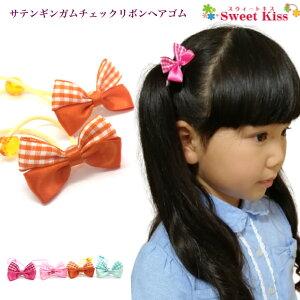 【 キッズ ヘアゴム 】サテン ギンガムチェック リボン ヘアゴム (2コ)   リボンゴム 髪飾り ヘアアクセサリー オレンジ ピンク ブルー おしゃれ かわいい 可愛い キッズ 子供 こども ピアノ発