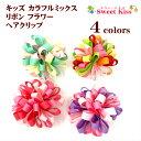 【 ヘアクリップ キッズ 】カラフルミックス リボンフラワー ヘアクリップ (1コ) | お花 ピンク パープル グリーン …