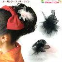 【 卒業式 袴 髪飾り 】オーガンジー フェザー Uピン(1コ) 羽   ピンク ブラック 黒 白 シルバー ホワイト ヘアピン …