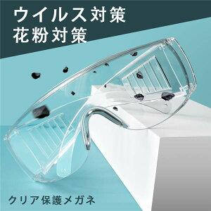 ウイルス細菌飛沫対策眼鏡 マスク併用保護メガネ 防護メガネ 防護ゴーグル 予防 安全 防塵 花粉症対策 防塵ゴーグル 花粉症 飛沫カット 眼鏡着用可 耐衝撃性 作業保護ゴーグル 歯科/医療/研