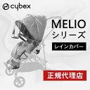 メリオシリーズ専用 レインカバー サイベックス カーボン 雨よけ 風よけ カバー CYBEX MELIO CARBON