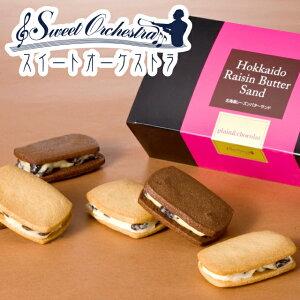 北海道レーズンバターサンド(プレーン&ショコラ)