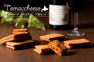 とまっちーず 詰め合わせ 5個セット ギフト プレゼント ビールワインに合う おつまみ スイーツ チーズ 食べ物 ギフトセット 配送日指定可 人気 グルメ