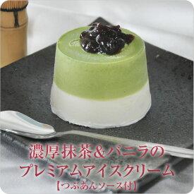 【抹茶アイスクリーム】濃厚抹茶&バニラのプレミアムアイスクリーム つぶあんソース付 お歳暮にも