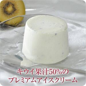 果汁50% 【アイスクリーム】キウイ果汁50%のプレミアムアイスクリーム