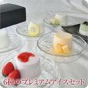 お歳暮 お中元 ギフト 果汁50%のプレミアムアイスクリームセット フルーツ 苺 抹茶 キウイ マンゴー レモン メロン …