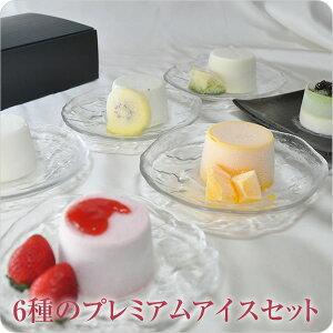 お歳暮 お中元 ギフト 果汁50%のプレミアムアイスクリームセット フルーツ 苺 抹茶 キウイ マンゴー レモン メロン (6種のプレミアムアイスセット)贈り物にも