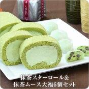 抹茶スターロール&抹茶ムース大福6個セット