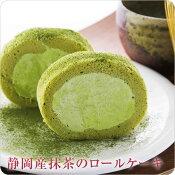 静岡産抹茶のロールケーキ