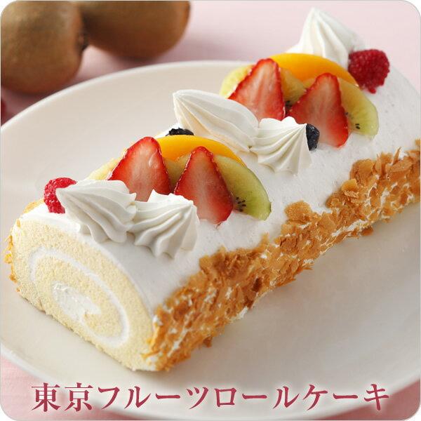 誕生日ケーキ 【東京フルーツロールケーキ】バースデーケーキ 3種のベリー キウイ 黄桃