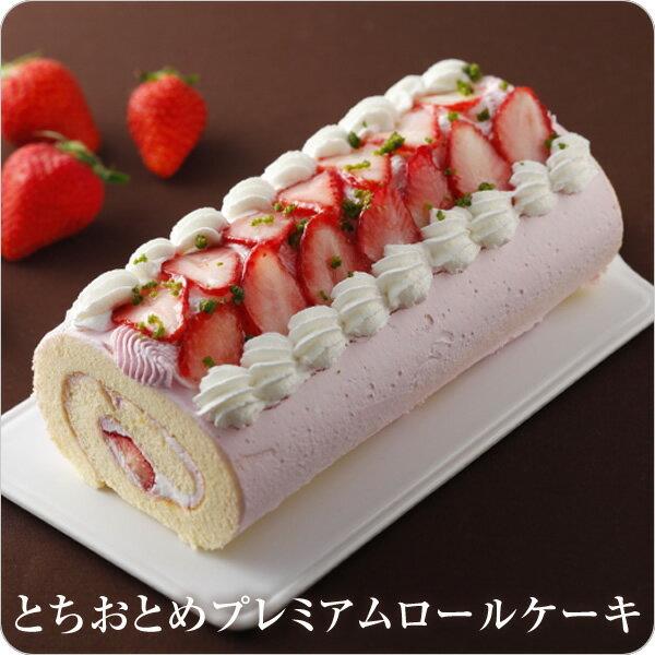 【フルーツロールケーキ】とちおとめプレミアムロールケーキ  しっとりしたスポンジに苺クリームが絶妙のいちごケーキ 大切な人へのお祝いに誕生日ケーキ・クリスマスケーキにも