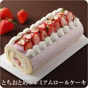 とちおとめプレミアム苺ロールケーキ