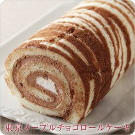 ロールケーキ 東京メープルチョコロールケーキ 21cm チョコ かわいい スイーツ 内祝い ギフト 洋菓子 誕生日ケーキ