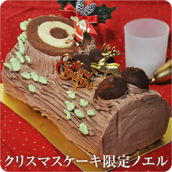 【2018年予約受付】クリスマスケーキ チョコケーキ 予約受付中  2018年版クリスマスケーキ限定ノエル 【お取り寄せ チョコレート ロールケーキ スイーツ】