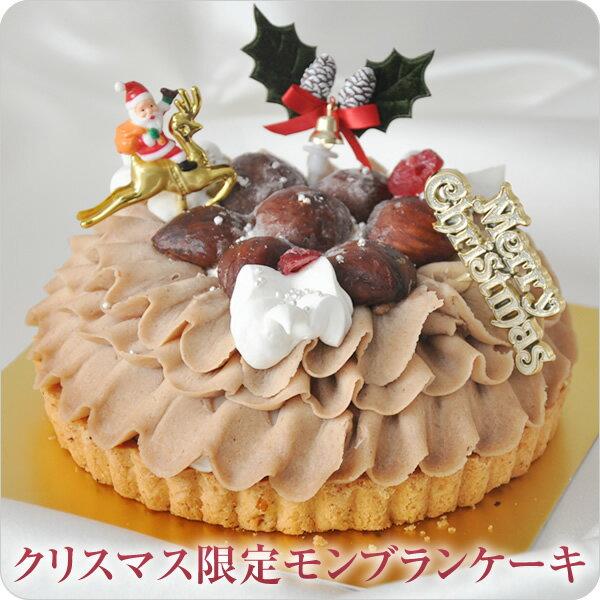 【2018年予約受付】クリスマスケーキ モンブラン 予約受付中 2018年版クリスマスケーキ限定モンブラン 【クリスマス お取り寄せ モンブラン ケーキ マロンスイーツ】