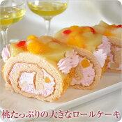 桃たっぷりの大きなロールケーキ