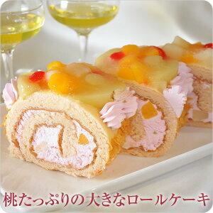 フルーツケーキ 誕生日ケーキ 【桃たっぷりロールケーキ】桃 ロールケーキ バースデー プレゼント 贈り物 誕生日ケーキ スイーツ お祝い 桃果汁