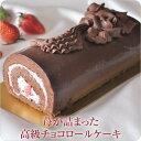 チョコレートケーキ 誕生日ケーキ ロールケーキ《苺が詰まった高級チョコロールケーキ》約20.5cm