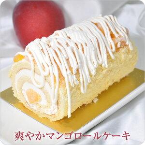 マンゴー ケーキ 爽やかマンゴロールケーキ スイーツ ギフト お土産 贈り物に フルーツケーキ