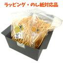 ギフトに最適 国産米糠100%のこめ油で揚げた芋かりんとう 選べる2袋(500g×2袋)ギフト対応可お好きな味2つの組み合…