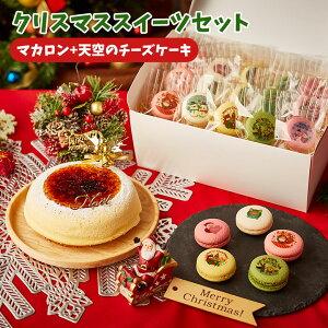 クリスマス スイーツセット 天空のチーズケーキ クリスマスマカロン15個 送料無料 お菓子