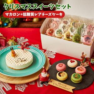 クリスマス スイーツセット 低糖質レアチーズケーキ4号 クリスマスマカロン15個 送料無料 お菓子
