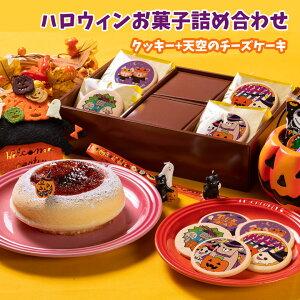 ハロウィンお菓子詰め合わせ 天空のチーズケーキ+ハロウィンクッキー15枚 送料無料 お菓子
