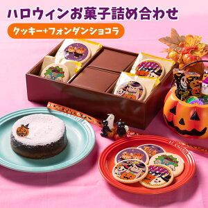 ハロウィンお菓子詰め合わせ フォンダンショコラ4号+ハロウィンクッキー15枚 送料無料 お菓子