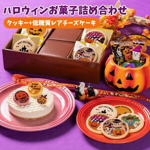 ハロウィンお菓子詰め合わせ 低糖質レアチーズケーキ4号+ハロウィンクッキー15枚 送料無料 お菓子