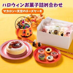 ハロウィンお菓子詰め合わせ 天空のチーズケーキ+ハロウィンマカロン15個 送料無料 お菓子