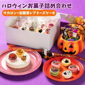 ハロウィンお菓子詰め合わせ 低糖質レアチーズケーキ4号+ハロウィンマカロン15個 送料無料 お菓子