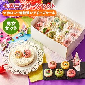 七五三 スイーツセット(男女セット) 低糖質レアチーズケーキ4号 七五三マカロン15個 送料無料 お菓子