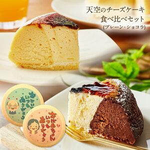 天空のチーズケーキスフレ・ショコラ食べ比べセット(プレーン・ショコラ)敬老の日プリントクッキー2枚付き 送料無料 人気上位 高級 誕生日内祝 スイーツ ギフト お年賀