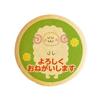 Cookies message thank you sheep celebrations and gifts show cookies