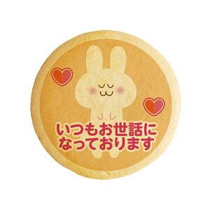 メッセージクッキーいつもお世話になっております お祝い返し・プチギフト・ショークッキー