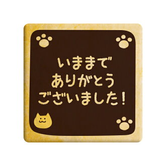 Cookie message thank you for cat gifts-thank you