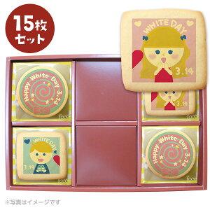 ホワイトデーパステルメッセージクッキーお得な15枚セット(箱入り)お礼・プチギフト・ショークッキー