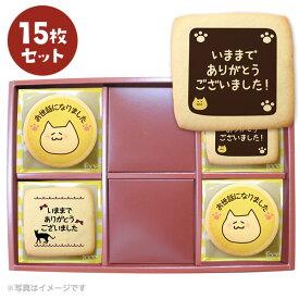 転勤や退職のあいさつに ねこメッセージクッキー15枚セット 箱入り お礼・ギフト・ショークッキー