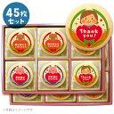 転勤 退職 お礼 お菓子 メッセージクッキー45枚セット 箱入り ご挨拶 ギフト 送料無料 お世話になりました