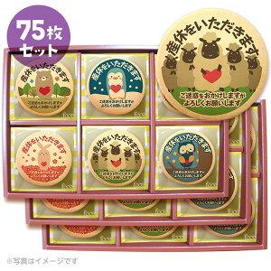 産休 お菓子 動物メッセージクッキー お得な75枚セット 箱入り お礼 ギフト 挨拶