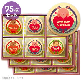 転勤 退職 お菓子 あいさつにリボンのメッセージクッキー お得な75枚セット 箱入り お礼 ギフト お世話になりました