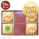 ありがとう お菓子 Thank youメッセージクッキー15枚セット 箱入り お礼 プチギフト プリントクッキー