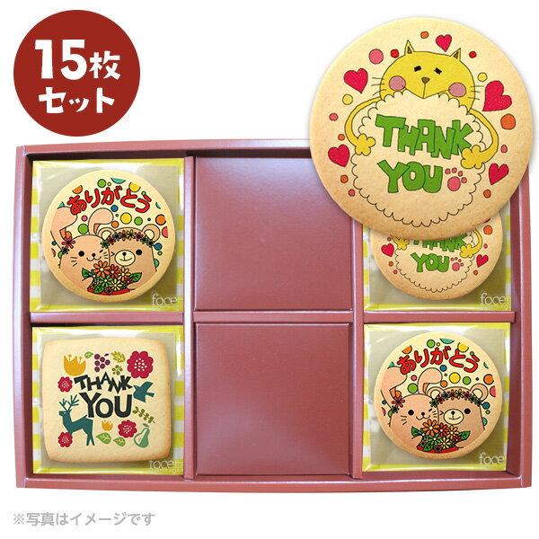 ありがとうメッセージクッキーお得な15枚セット(箱入り)お礼・プチギフト