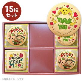 ありがとう お菓子 メッセージクッキーお得な15枚セット 箱入り お礼 プチギフト