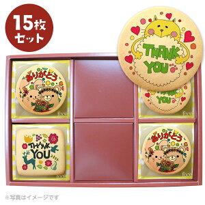 快気祝い お見舞い返し 入院中にお世話になった方々への感謝の気持ちをメッセージクッキーで贈ろう プリントクッキー 15枚セット 個包装 ギフトボックス