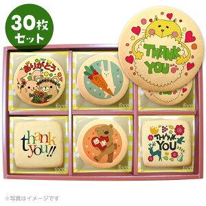 ありがとう プチギフト メッセージクッキーお得な30枚セット 箱入り お礼 プチギフト