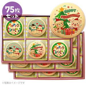 クリスマスパーティーに!メッセージクッキー75枚セット(箱入り)お礼・ギフト